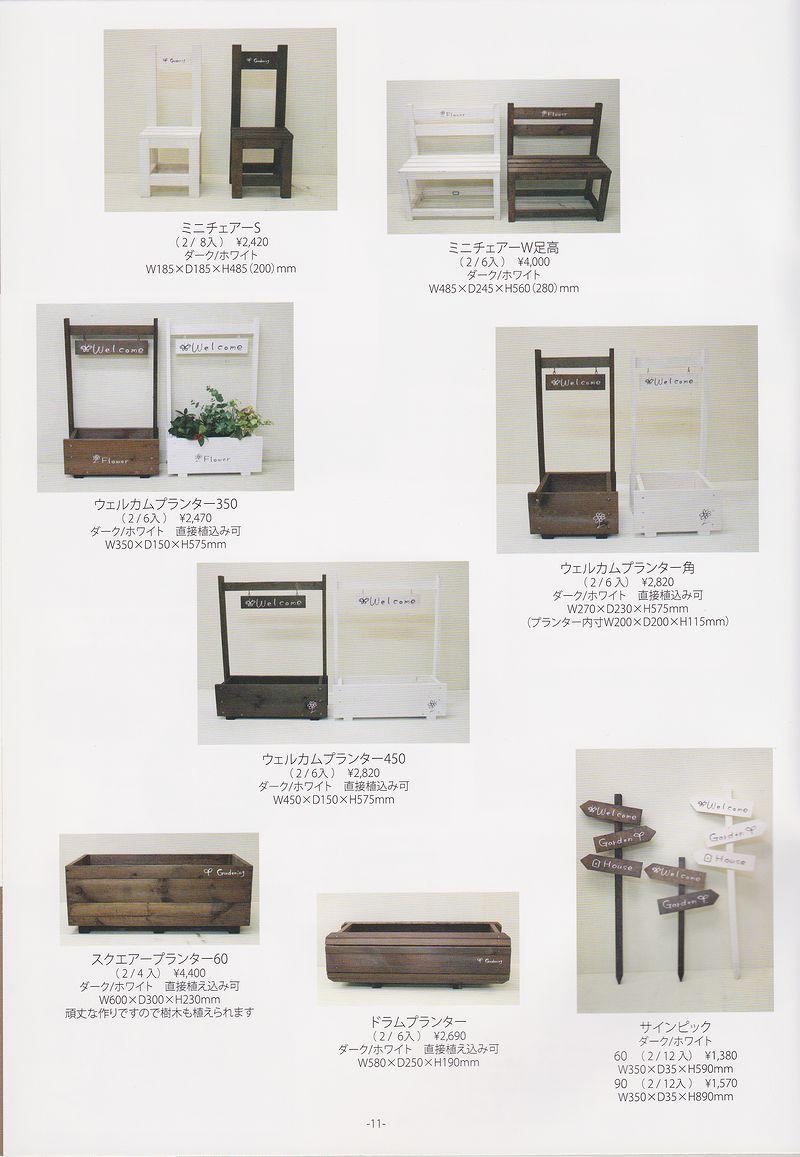 ウッドガーデニング雑貨カタログ