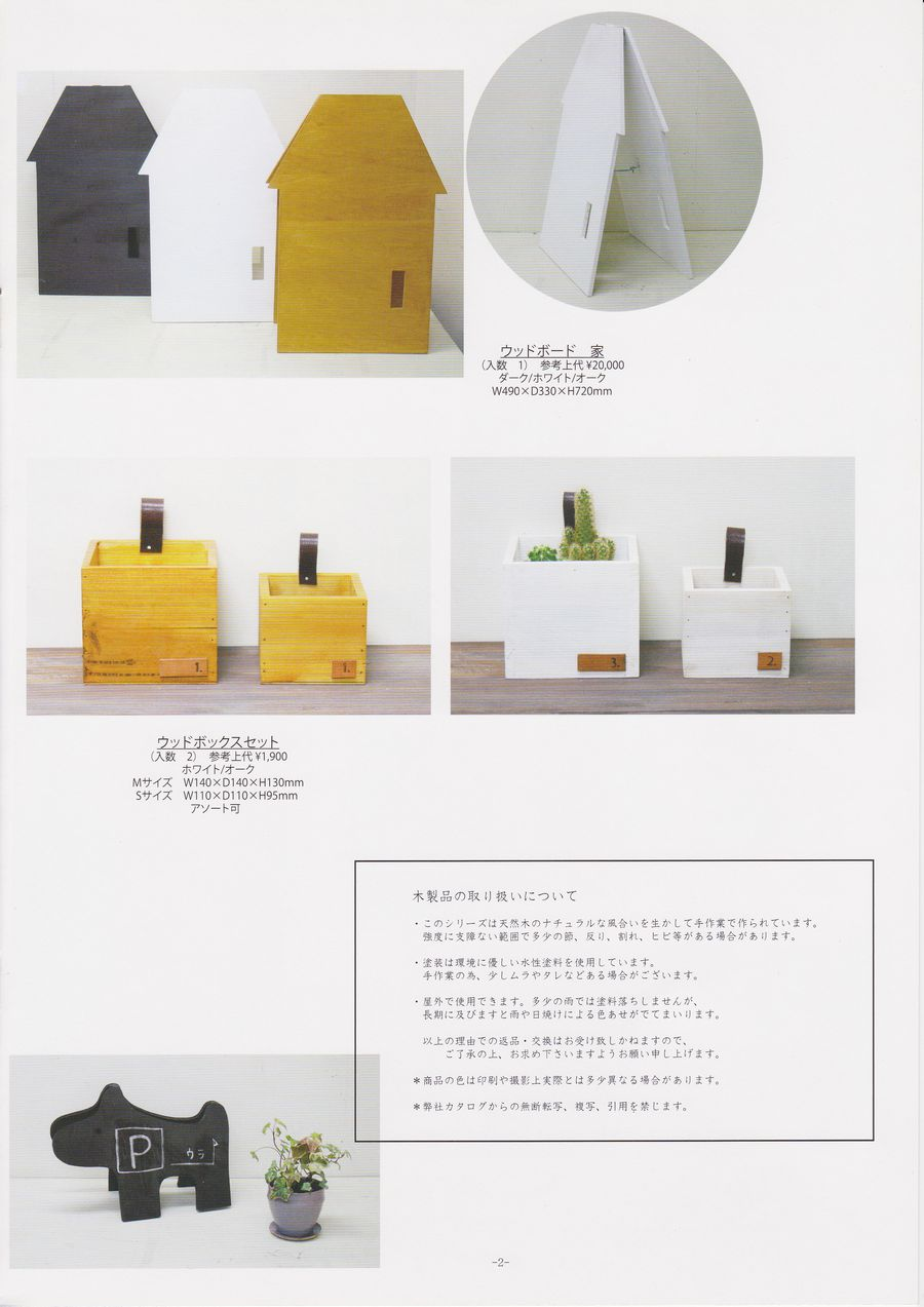 ガーデニング雑貨カタログ